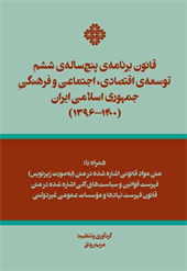 انتشارات فرمنش | Farmanesh Publications